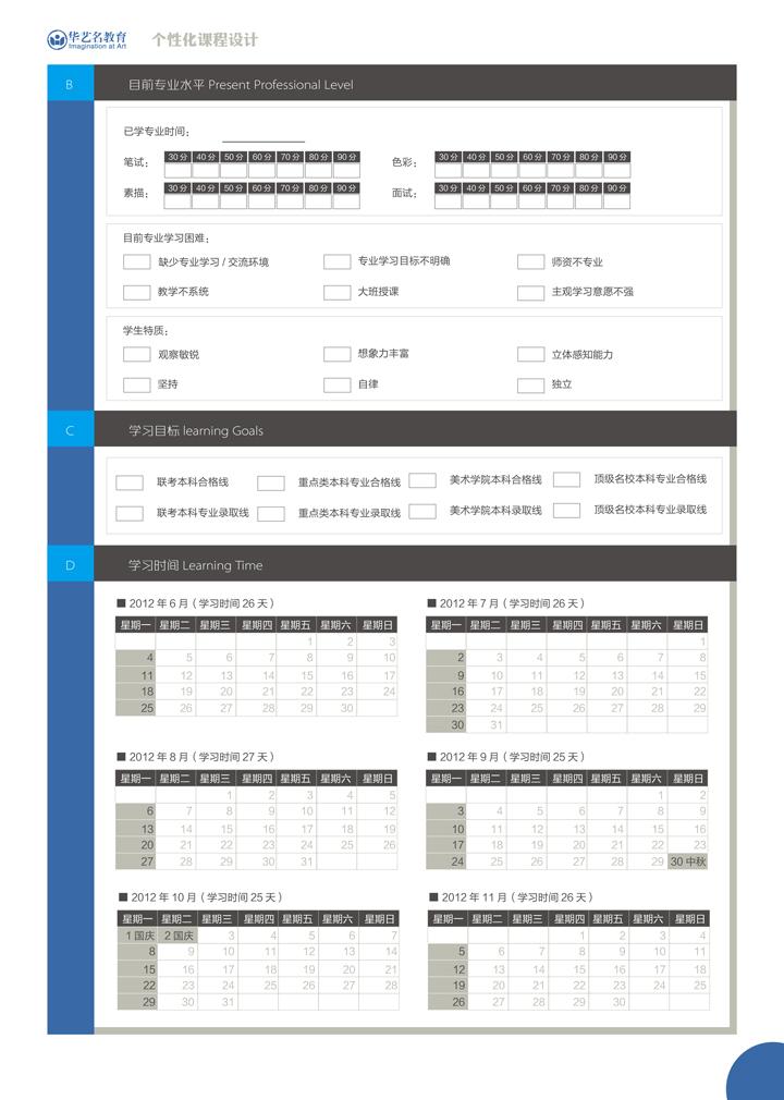 个性化课程设计模板