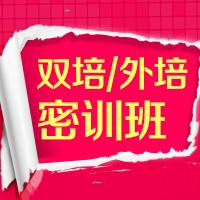 北京华千赢国际娱乐qy8画室2017年双培/外培秘训班招生中