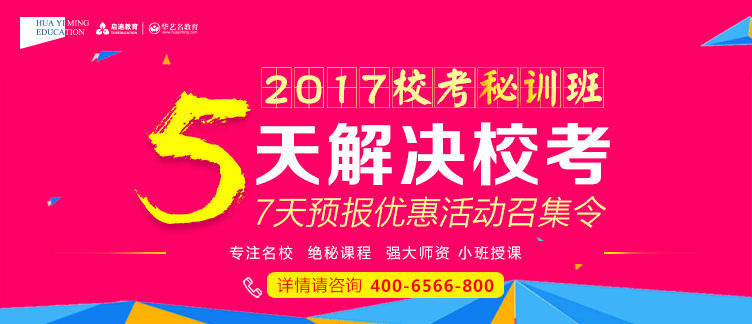 北京华千赢国际娱乐qy8画室2017年校考秘训班开课啦 5天助你解决校考