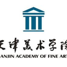 天津美术学院2017年各档最低专业控制分数线