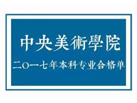 中央美术千赢国际娱乐官网网址公布2017年本科专业合格名单